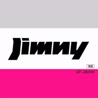 ジムニー サービスマニュアル  JB23   PDF電子版 (カタログ/マニュアル)