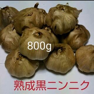 熟成黒ニンニク(野菜)