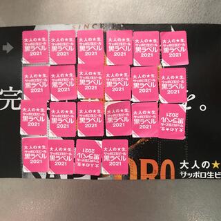 サッポロ黒ラベル シール 応募券(その他)