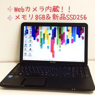 東芝 - 激速!Webカメラ☆東芝ノートパソコン☆新品SSD・8GB・Win10・オフィス