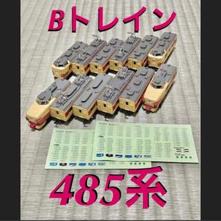 バンダイ(BANDAI)のBトレインショーティー  485系  12両  ジャンク (鉄道模型)