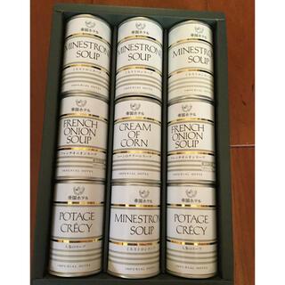 帝国ホテル スープ9缶セット(缶詰/瓶詰)