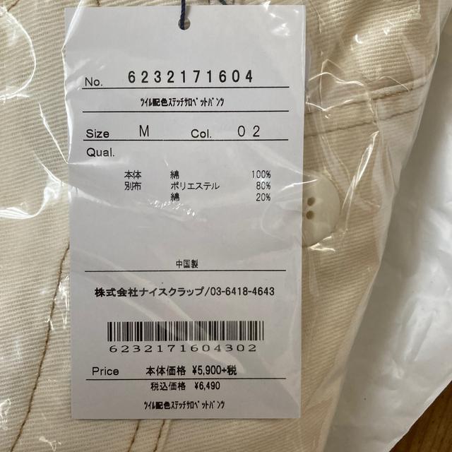 NICE CLAUP(ナイスクラップ)のサロペットパンツアイボリーMサイズ レディースのパンツ(サロペット/オーバーオール)の商品写真