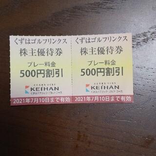 くずはゴルフリンクス 500円割引券 2枚(ゴルフ場)