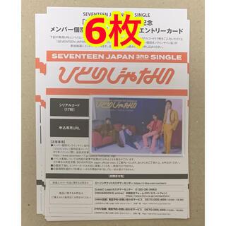 SEVENTEEN - SEVENTEEN セブチ リリイベ サイン会 シリアル エントリーカード