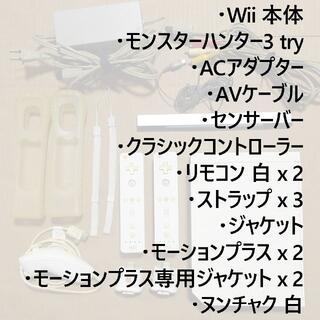 Wii - Wii本体 モンスターハンター3 セット センサーバーヌンチャクモーションプラス