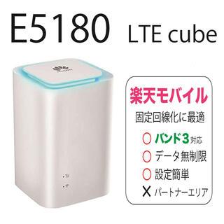 HUAWEI - 楽天モバイル HUAWEI LTE CUBE E5180 WiFi ルーター