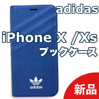 アディダス(adidas)の専用】新品 adidas iPhoneX/Xs用 ブックレットケース ブルー(iPhoneケース)