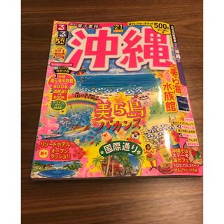 るるぶ沖縄 '21(地図/旅行ガイド)