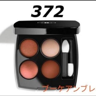 CHANEL - 2021年限定色!CHANEL レキャトルオンブル372 ブーケアンブレ