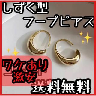 ZARA - 【ワケあり特売!】しずく型 ゴールド フープピアス インポート ゴールド