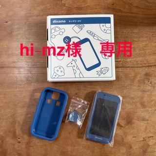 NTTdocomo - 【美品-値下-送料無料】NTTdocomo キッズケータイ SH-03M ブルー