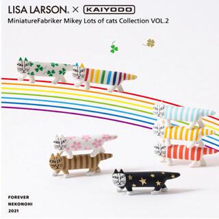 リサラーソン(Lisa Larson)のリサラーソン マイキー ガチャ  新品(置物)
