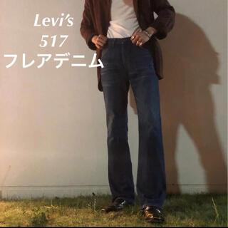 リーバイス(Levi's)のLevi's 517 デニム ブーツカット フレアパンツ 646 684(デニム/ジーンズ)