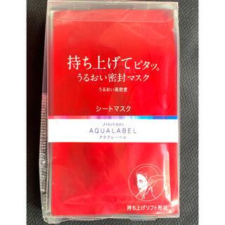 シセイドウ(SHISEIDO (資生堂))のアクアレーベル モイストチャージマスク 4枚★ マスク(パック/フェイスマスク)