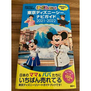 ディズニー(Disney)の子どもといく東京ディズニーシーナビガイド シール100枚つき 2021-2022(地図/旅行ガイド)
