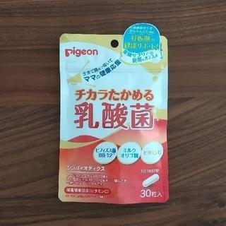 ピジョン(Pigeon)のピジョン 乳酸菌サプリ (ママ&キッズ、フィルベビー、メリーズサンプル付)(その他)