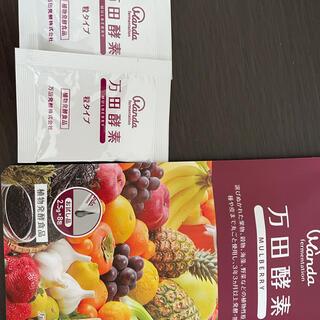 マルベリー(Mulberry)の万田酵素(ビタミン)