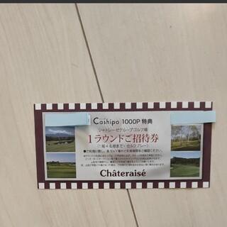 シャトレーゼ ゴルフチケット(ゴルフ場)