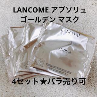 LANCOME - LANCOME ランコム アプソリュ ゴールデンマスク 4セット