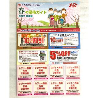 読売・春の優待ガイド2021年版/優待券(その他)
