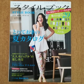 ミセスのスタイルブック 2016年 07月号(趣味/スポーツ)