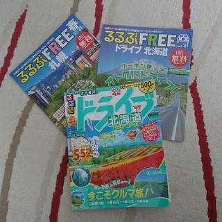 るるぶドライブ北海道ベストコース '22 &るるぶフリー2冊(地図/旅行ガイド)