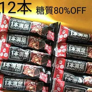 アサヒ - 1本満足シリアルブラック糖質80%オフ!マカダミアナッツ入り12本セット!
