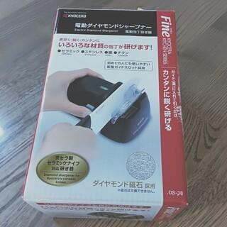 京セラ - KYOCERA 電動ダイヤモンドシャープナー