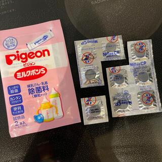ピジョン(Pigeon)の消毒薬(哺乳ビン用消毒/衛生ケース)