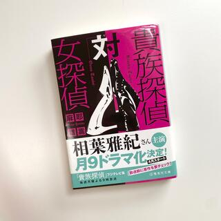 アラシ(嵐)の貴族探偵対女探偵(ドラマ化決定の帯付き)(文学/小説)