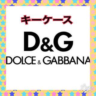 ドルチェアンドガッバーナ(DOLCE&GABBANA)のドルガバ ドルチェアンドガッバーナ D &G  キーケース(キーケース)