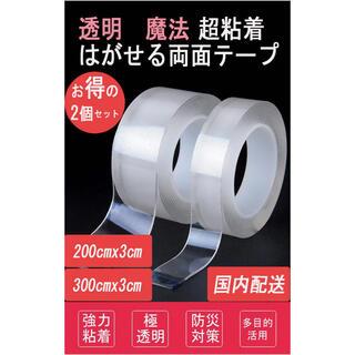 貼ってはがせる 両面テープ 魔法のテープ2m 2個セット(テープ/マスキングテープ)