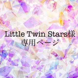 Little Twin Stars様 専用ページ(その他)