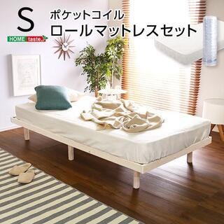 3段階高さ調節 脚付きすのこベッド(シングル)ポケットコイルロールマットレス付(すのこベッド)