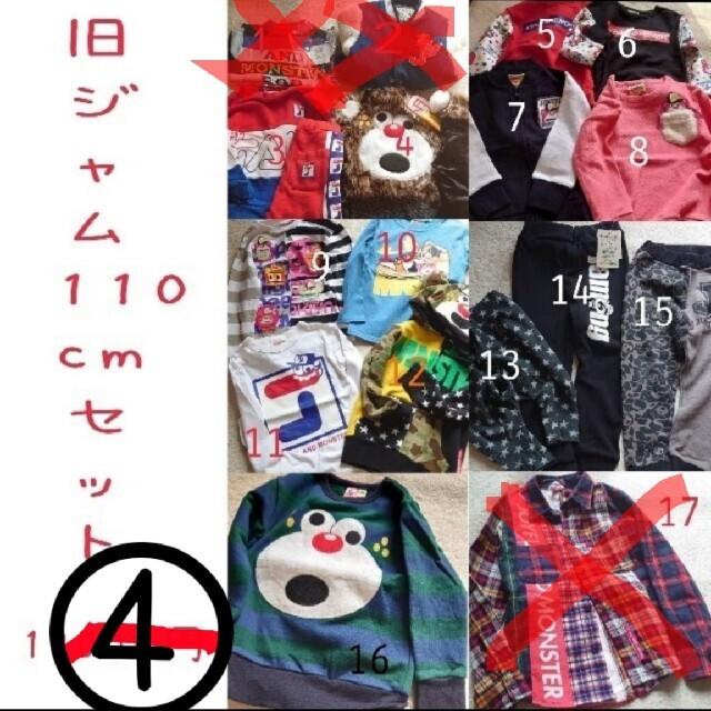 JAM(ジャム)の全て110 キッズ/ベビー/マタニティのキッズ服男の子用(90cm~)(Tシャツ/カットソー)の商品写真