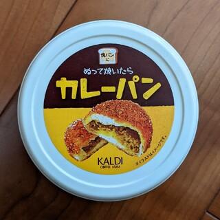 カルディ(KALDI)のカルディ ぬって焼いたらカレーパン(その他)