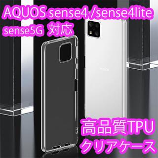 AQUOS sense4 センス4 ライト 5G クリア ケース カバー (Androidケース)