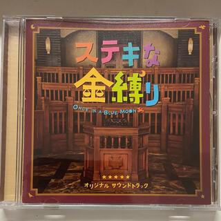 ステキな金縛り オリジナル・サウンドトラック(映画音楽)
