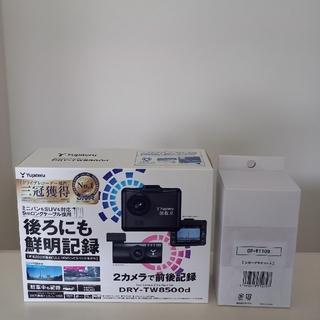 Yupiteru - ユピテル 前後2カメラ ドライブレコーダー DRY-TW8500d FULLHD