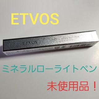 エトヴォス(ETVOS)のETVOS エトヴォス ミネラルローライトペン 1.4g(その他)
