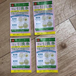 ガスト 小皿引換券 4枚セット(レストラン/食事券)