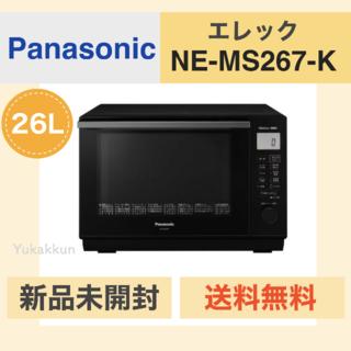 Panasonic - パナソニック オーブンレンジ NE-MS267-K エレック 26L ブラック