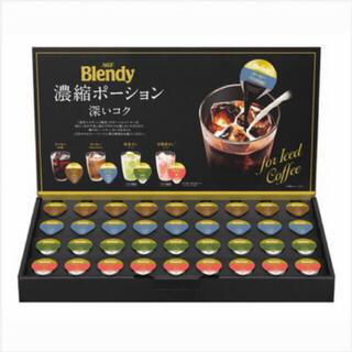 エイージーエフ(AGF)の週末限定値下AGF Blendyブレンディ濃厚ポーションアソート4種(コーヒー)