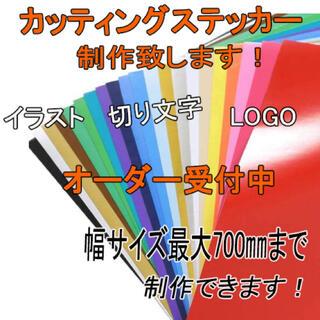 オーダーメイドカッティングシートステッカーアイロンシート文字logo