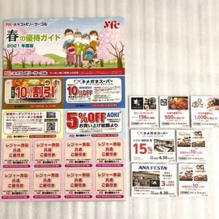 春の優待ガイド2021年版/優待券+牛角・しゃぶ葉などのクーポン(その他)