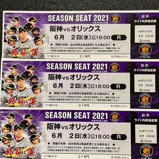 ハンシンタイガース(阪神タイガース)の2021  6/2(水)  阪神vsオリックス戦  3席チケット(野球)