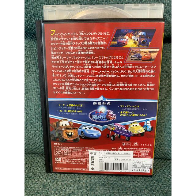 Disney(ディズニー)のカーズ DVD  レンタルアップ  エンタメ/ホビーのDVD/ブルーレイ(アニメ)の商品写真