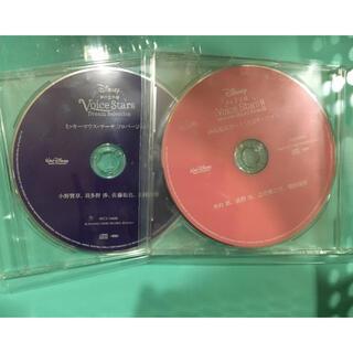 ディズニー(Disney)のディズニー 声の王子様 特典CD×2(その他)