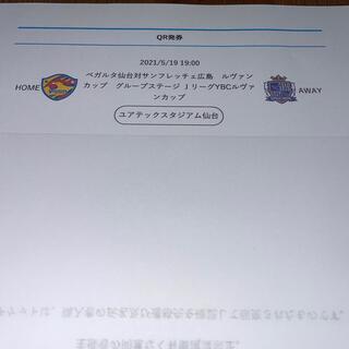 5月19日ベガルタ仙台対サンフレッチェ広島ルヴァンカップ自由席南2枚(サッカー)